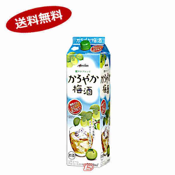 【送料無料1ケース】かろやか梅酒 メルシャン 2.0L(2000ml) パック 6本入り