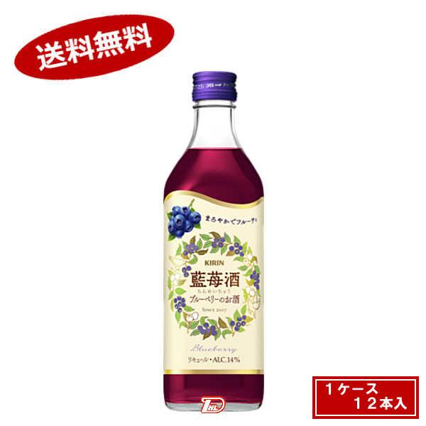 【送料無料1ケース】藍苺酒 ランメイチュウ 永昌源 500ml 12本入★北海道、沖縄のみ別途送料が必要となります