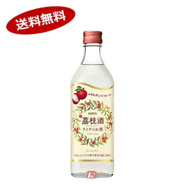 【送料無料】茘枝酒 ライチチュウ 永昌源 500ml★北海道、沖縄のみ別途送料が必要となります