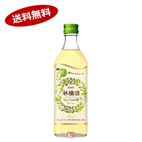 【送料無料】林檎酒 リンゴチュウ 永昌源 500ml★北海道、沖縄のみ別途送料が必要となります