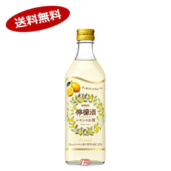 【送料無料】檸檬酒 レモンチュウ 永昌源 500ml★北海道、沖縄のみ別途送料が必要となります