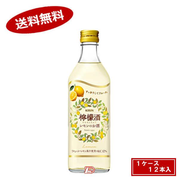 【送料無料1ケース】檸檬酒 レモンチュウ 永昌源 500ml 12本入★北海道、沖縄のみ別途送料が必要となります