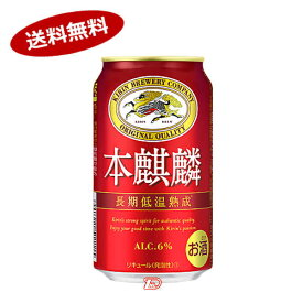 【送料無料3ケース】本麒麟 キリン 350ml 24本×3★北海道、沖縄のみ別途送料が必要となります