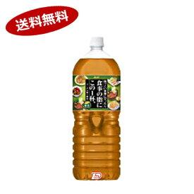 【送料無料2ケース】食事の脂にこの一杯 緑茶ブレンド アサヒ 2L(2000ml)ペット 6本×2★北海道、沖縄のみ別途送料が必要となります