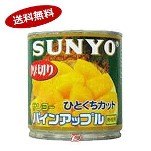 【送料無料1ケース】厚切りパイン 1口カット サンヨー 425g 24個★北海道、沖縄のみ別途送料が必要となります