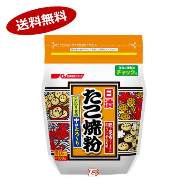 【送料無料1ケース】たこ焼粉 日清フーズ 500g 12個★北海道、沖縄のみ別途送料が必要となります