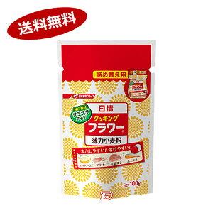 【送料無料1ケース】クッキングフラワー薄力小麦粉 日清フーズ 100g 20袋×4個★北海道、沖縄のみ別途送料が必要となります