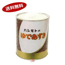 【送料無料1ケース】ゆであずき 北海道産小豆使用 橋本フーズ 1kg 12個★北海道、沖縄のみ別途送料が必要となります