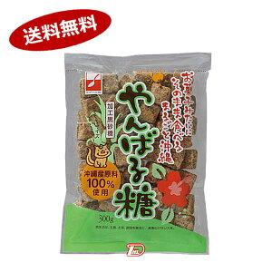 【送料無料1ケース】やんばる糖 (黒砂糖) 三井製糖 300g 10個★北海道、沖縄のみ別途送料が必要となります