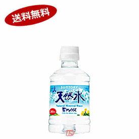 【送料無料1ケース】南アルプスの天然水 サントリー 280ml 24本入★北海道、沖縄のみ別途送料が必要となります