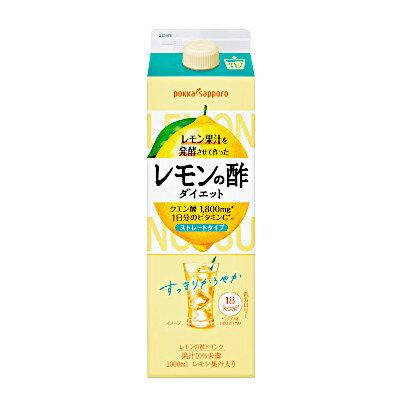 【送料無料2ケース】レモン果汁を発酵させて作った レモンの酢 ダイエットストレート ポッカサッポロ 1.0L パック 6本×2★北海道、沖縄のみ別途送料が必要となります