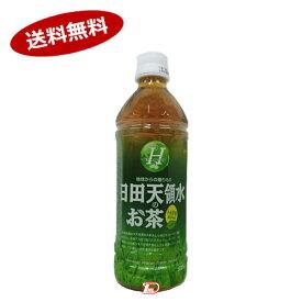 【送料無料2ケース】日田天領水のお茶 500ml ペット 24本×2★北海道、沖縄のみ別途送料が必要となります
