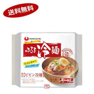 【送料無料1ケース】ふるる冷麺(ビビン麺) 農心 20個入り★北海道、沖縄のみ別途送料がかかります