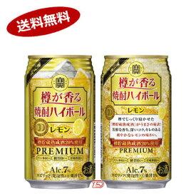 【送料無料1ケース】樽が香る 焼酎ハイボール レモン タカラ酒造 350ml 24本入★北海道、沖縄のみ別途送料が必要となります