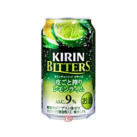 【送料無料3ケース】キリンチューハイ ビターズ 皮ごと搾りレモンライム キリン 350ml 24本入×3★北海道、沖縄のみ別途送料が必要となります