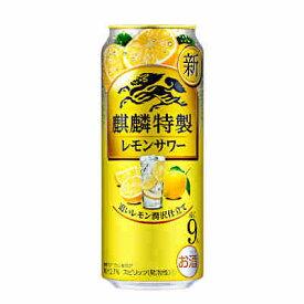 【送料無料1ケース】麒麟特製 ストロング レモンサワー 500ml 24本入★北海道、沖縄のみ別途送料が必要となります