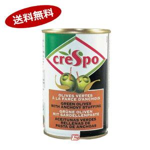【送料無料1ケース】クレスポ スタッフドオリーブ アンチョビ缶 ウイングコーポレーション 300g 12個★北海道、沖縄のみ別途送料が必要となります