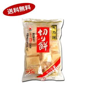 【送料無料1ケース】切り餅 火乃国 1kg 10個★北海道、沖縄のみ別途送料が必要となります