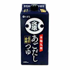 【送料無料1ケース】あごだしつゆ くばら 1Lパック 6本入★北海道、沖縄のみ別途送料が必要となります