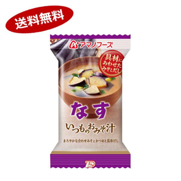 【送料無料1ケース】いつものおみそ汁 なす 天野実業 60食入★北海道、沖縄のみ別途送料が必要となります