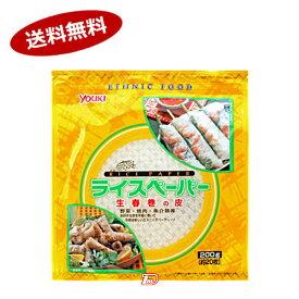 【送料無料1ケース】ライスペーパー 生春巻の皮 ユウキ食品 200g 20個★北海道、沖縄のみ別途送料が必要となります