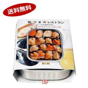 【送料無料1ケース】缶つま レストラン ムール貝の白ワイン蒸し風 国分 95g×12個入★北海道、沖縄のみ別途送料が必要となります