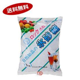 【送料無料1ケース】氷砂糖 ロック大粒 中日本氷糖 1kg 10個入★北海道、沖縄のみ別途送料が必要となります
