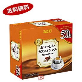 【送料無料1ケース】おいしいカフェインレスコーヒー ドリップコーヒー UCC上島珈琲 (7g×50パック)×6個入★北海道、沖縄のみ別途送料が必要となります