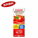 【送料無料3ケース】トマトジュース 食塩無添加 カゴメ 200ml 24本入×3★北海道、沖縄のみ別途送料が必要となります