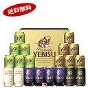 【送料無料】お歳暮 ギフト商品 エビスビール缶セット YE3D★北海道、沖縄のみ別途送料が必要となります