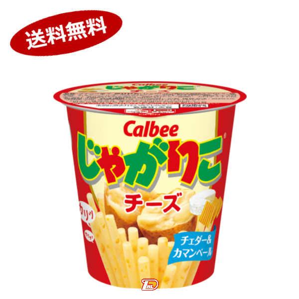 【送料無料1ケース】じゃがりこ チーズ カルビー 58g 12個入★北海道、沖縄のみ別途送料が必要となります