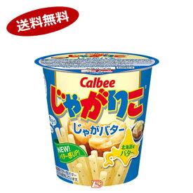 【送料無料1ケース】じゃがりこ じゃがバター 58g 12個入★北海道、沖縄のみ別途送料が必要となります