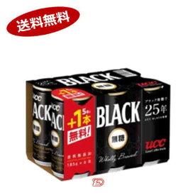 【送料無料2ケース】BLACK ブラック無糖 缶(5本+1本無料キャンペーン) UCC 185g 25本+5本×2★北海道、沖縄のみ別途送料が必要となります