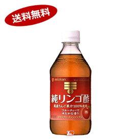 【送料無料1ケース】純リンゴ酢 ミツカン 500ml 12本入★北海道、沖縄のみ別途送料が必要となります