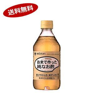 【送料無料1ケース】お米で作った純なお酢 ミツカン 500ml 10本入★北海道、沖縄のみ別途送料が必要となります