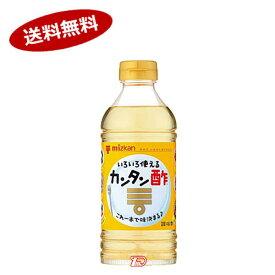 【送料無料1ケース】カンタン酢 ミツカン 500ml 12本入★一部、北海道、沖縄のみ別途送料が必要となる場合があります