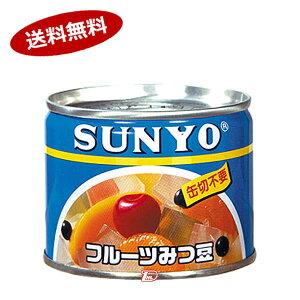【送料無料1ケース】フルーツみつ豆 サンヨー 195g 24個★北海道、沖縄のみ別途送料が必要となります