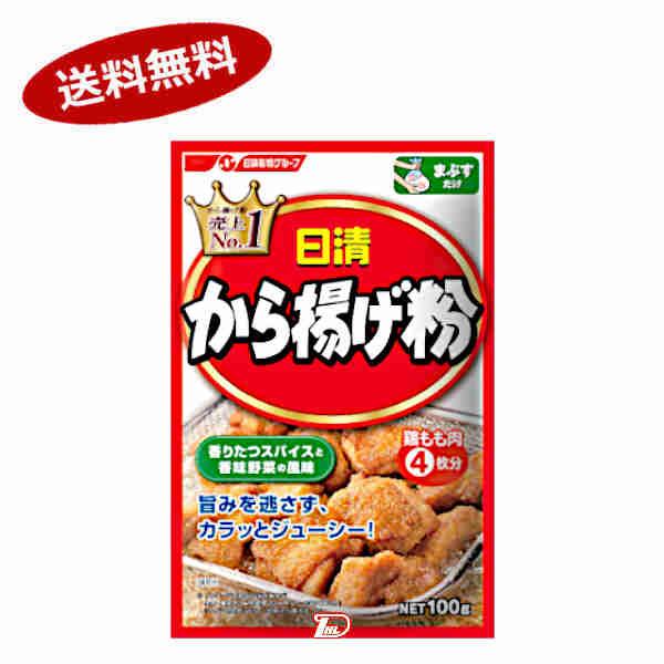 【送料無料1ケース】から揚げ粉 日清フーズ 100g 10個★北海道、沖縄のみ別途送料が必要となります