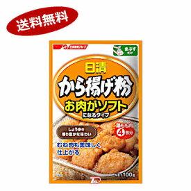 【送料無料1ケース】から揚げ粉 お肉がソフトになるタイプ 日清フーズ 100g 10個★北海道、沖縄のみ別途送料が必要となります