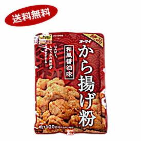 【送料無料1ケース】から揚げ粉 和風醤油味 日本製粉 100g 10個