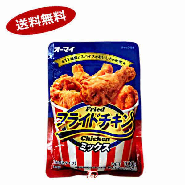 【送料無料1ケース】フライドチキンミックス 日本製粉 100g 10個★北海道、沖縄のみ別途送料が必要となります