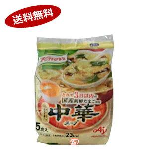 【送料無料1ケース】クノール 中華スープ 味の素 5食×10個入★一部、北海道、沖縄のみ別途送料が必要となる場合があります