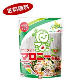【送料無料1ケース】マロニーちゃん細麺タイプ 70g 20袋入★北海道、沖縄のみ別途送料が必要となります