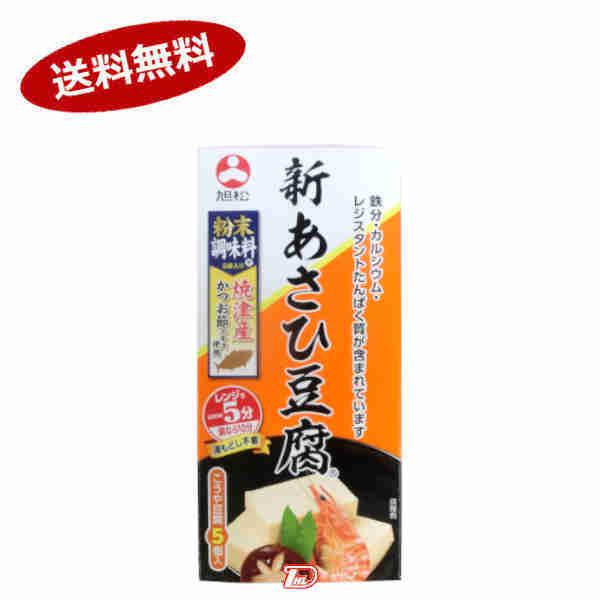 【送料無料1ケース】新あさひ豆腐 旨味だし付 旭松食品 5個入×30個★北海道、沖縄のみ別途送料が必要となります