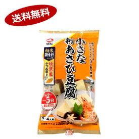 【送料無料1ケース】小さな新あさひ豆腐 粉末調味料付 旭松食品 10個★北海道、沖縄のみ別途送料が必要となります