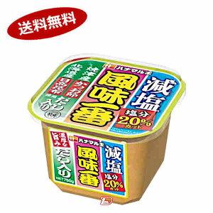 【送料無料1ケース】風味一番 濃厚な旨みだし入り 減塩 ハナマルキ 750g 6個★北海道、沖縄のみ別途送料が必要となります