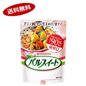 【送料無料1ケース】パルスイート 味の素 120g 40個★一部、北海道、沖縄のみ別途送料が必要となる場合があります