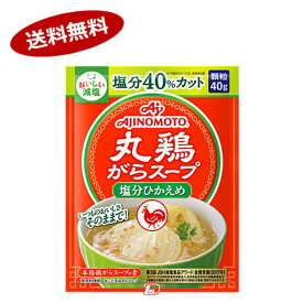 【送料無料1ケース】丸鶏がらスープ 塩分ひかえめタイプ 味の素 40g 80個★北海道、沖縄のみ別途送料が必要となります