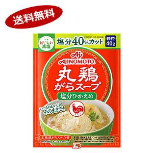 【送料無料1ケース】丸鶏がらスープ 塩分ひかえめタイプ 味の素 40g 80個★一部、北海道、沖縄のみ別途送料が必要となる場合があります