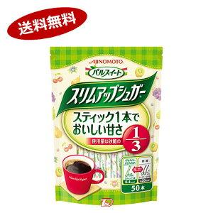 【送料無料1ケース】スリムアップシュガー 味の素 (1.6g×50本)×40個★一部、北海道、沖縄のみ別途送料が必要となる場合があります